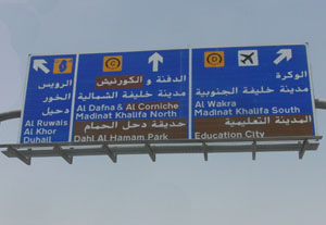 Traffic signs in Doha Qatar